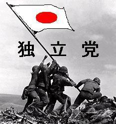 講演会「独立党」賛助会員証・特典DVD送付のお知らせ
