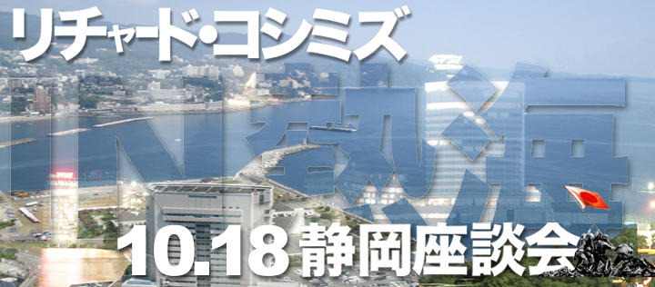10.18静岡座談会を告知します!