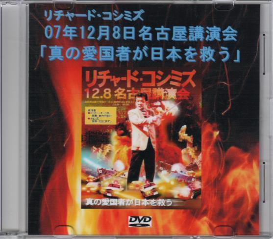 リチャード・コシミズ12.8名古屋講演DVD完成しました。
