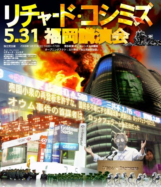 「リチャード・コシミズ 5・31福岡講演」について、最終のご案内です。