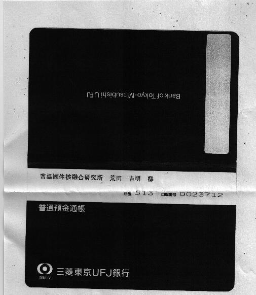 【改訂版】   阪大荒田名誉教授の「固体核融合」実用化を支援しよう! (口座番号付き)