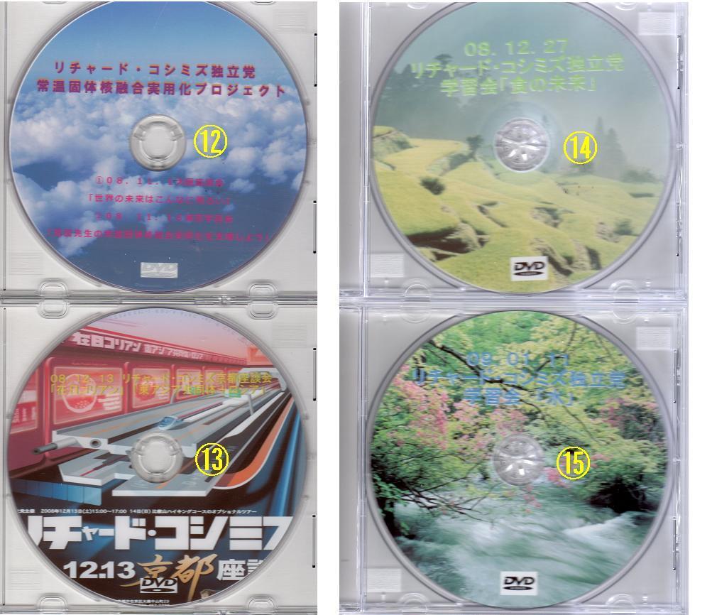最新DVDを発売します。