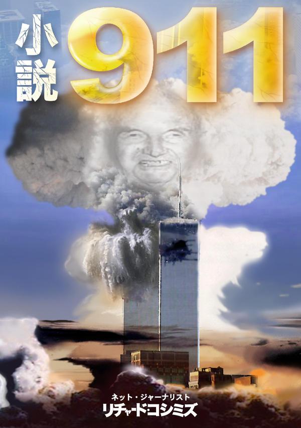 リチャード・コシミズ第五作 「小説 911」先行予約受付のお知らせ