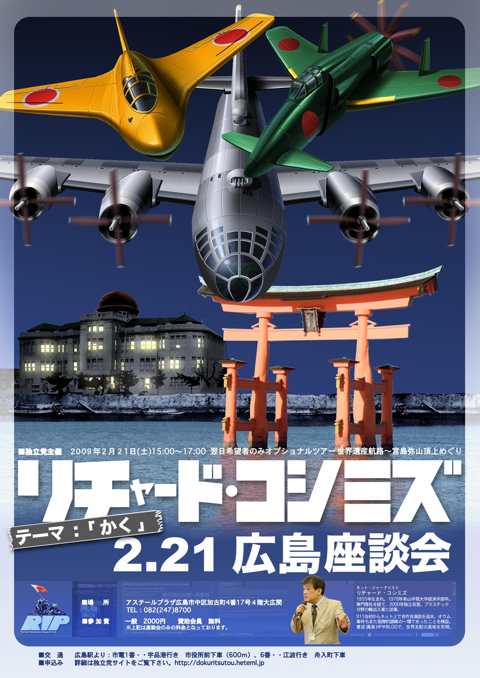 2.21広島座談会ポスターです。