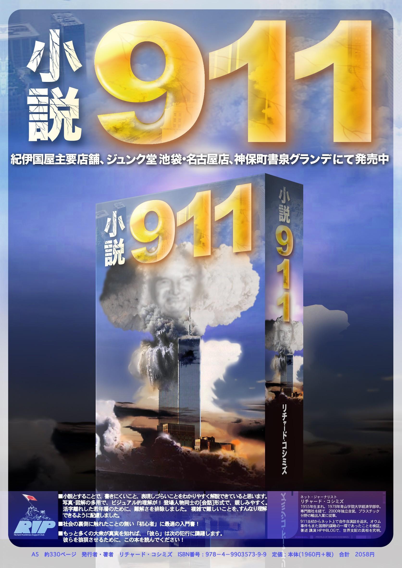 小説911配本開始まであと二日!