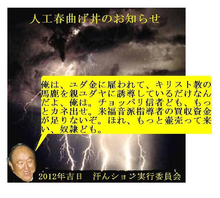 明日の独立党東京学習会「ヤメカルト2」