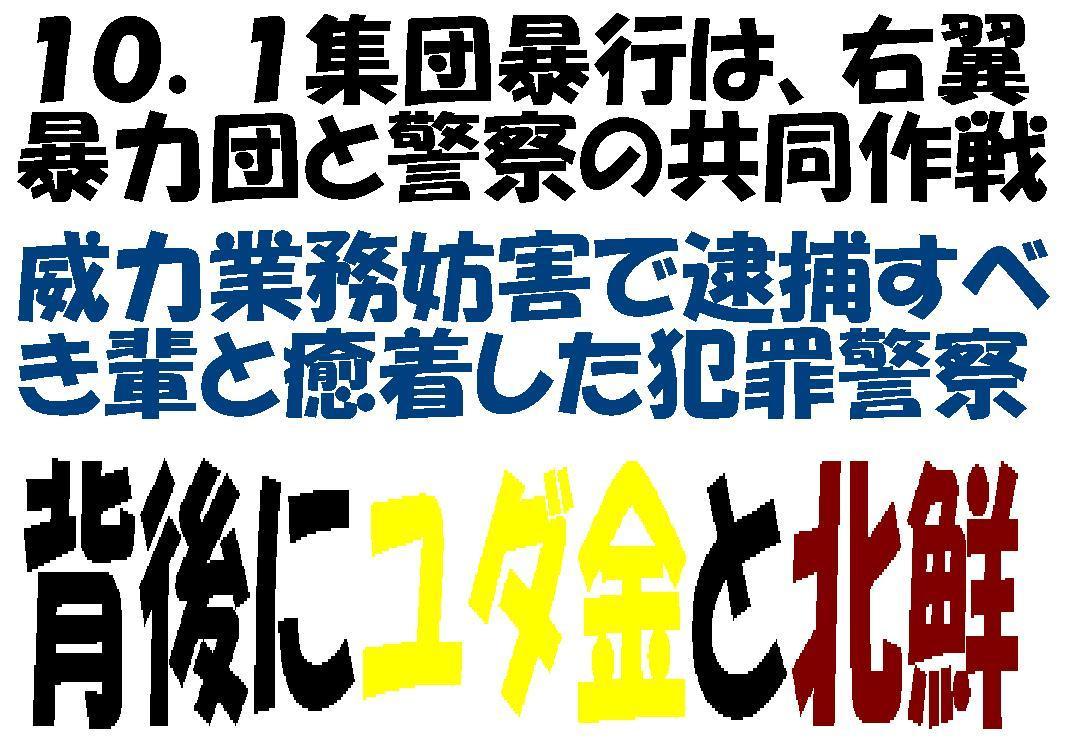 10月8日、民主党本部を右翼暴力団の暴徒が襲撃します!(2)