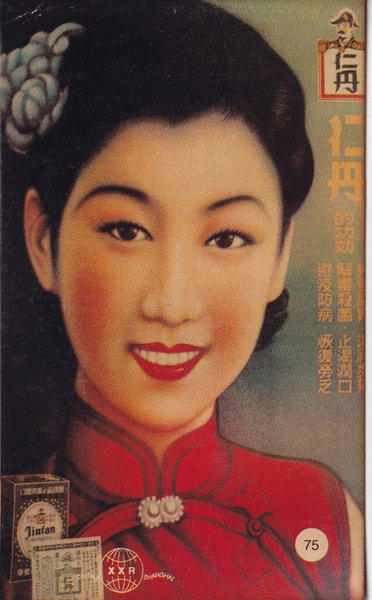 3月27日(土)独立党東京学習会テーマ:「満州」とお花見のお知らせ