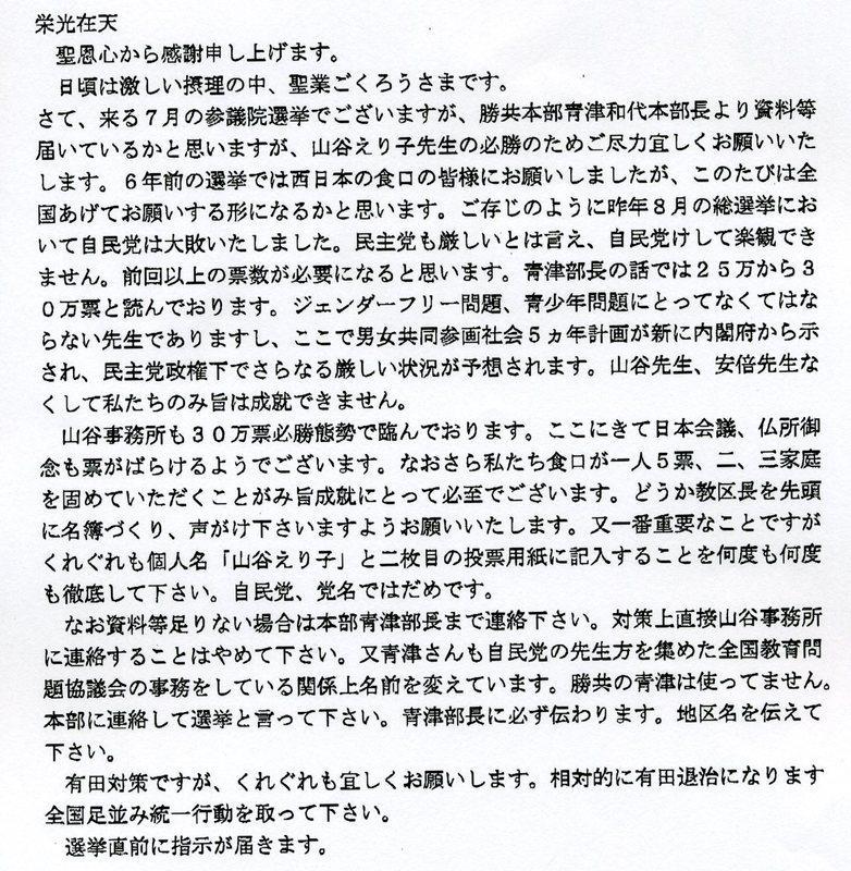 2010.5.23_02/12 リチャード・コシミズ【出版】独立党東京学習会 動画を公開します。