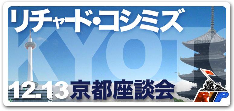 08.12.13(土)京都座談会のお知らせ