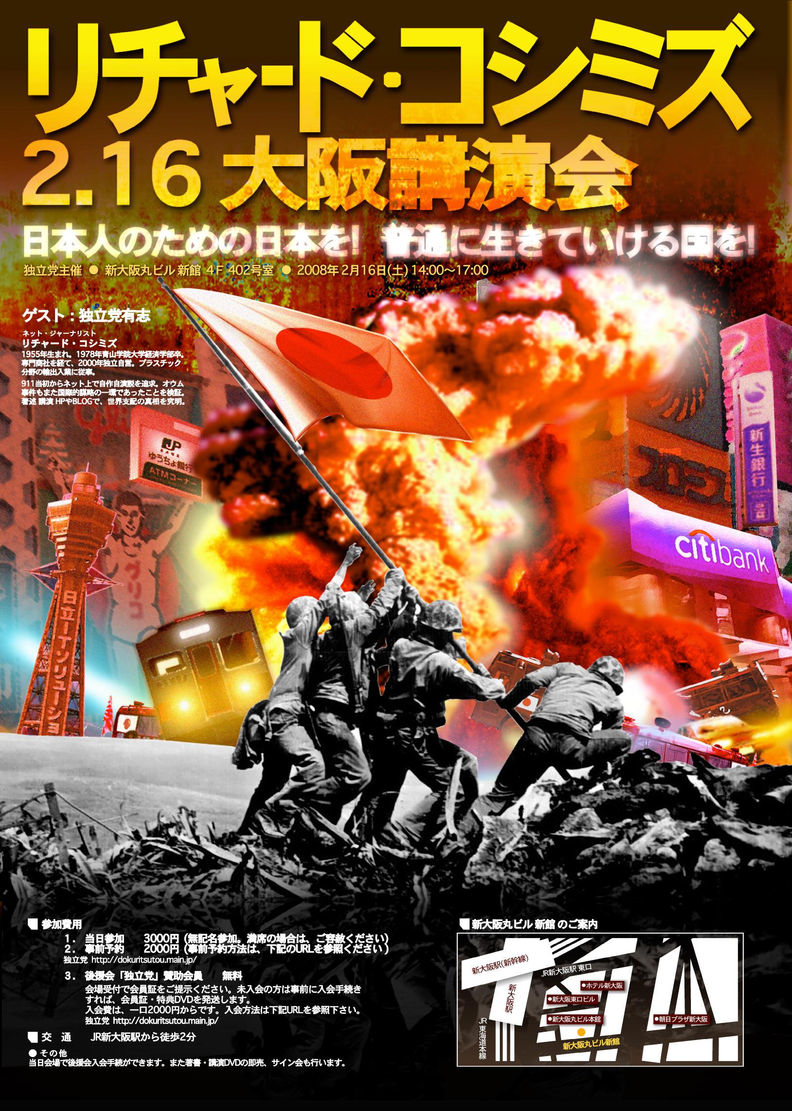 半島カルトを介したユダ金の日本間接支配をぶち壊すために。。。。2.16大阪講演で提言します!