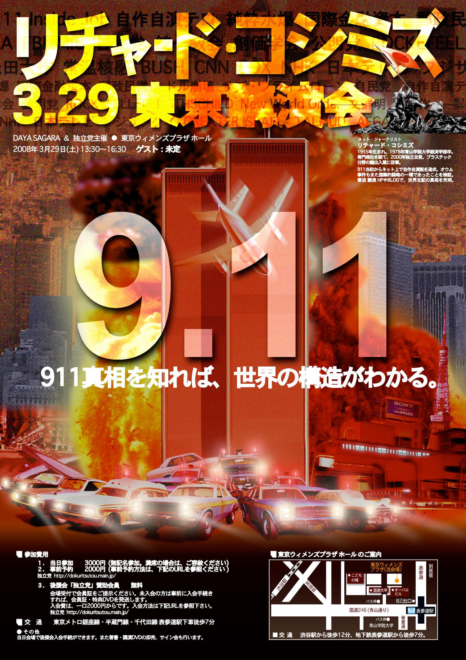 3月29日東京青山講演会「911真相を知れば、世界の構造がわかる」