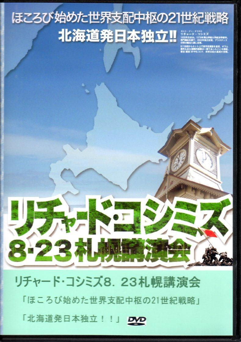 リチャード・コシミズ8.23札幌講演会DVD売ります。