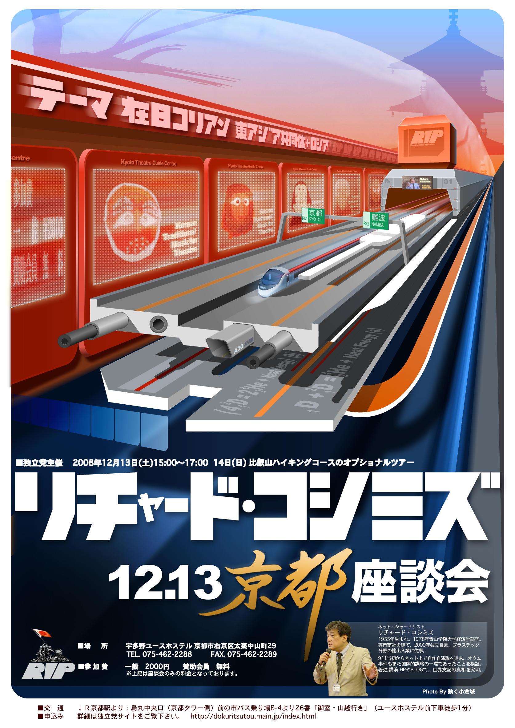 12月13日(土)、京都座談会でお会いしましょう!