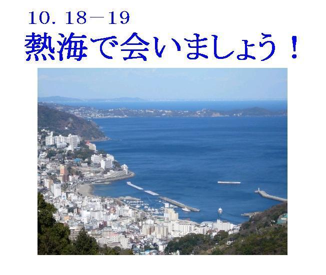10月18-19日リチャード・コシミズ静岡座談会のお知らせ