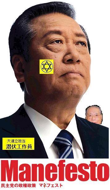 民主党破壊担当工作員、小沢一郎