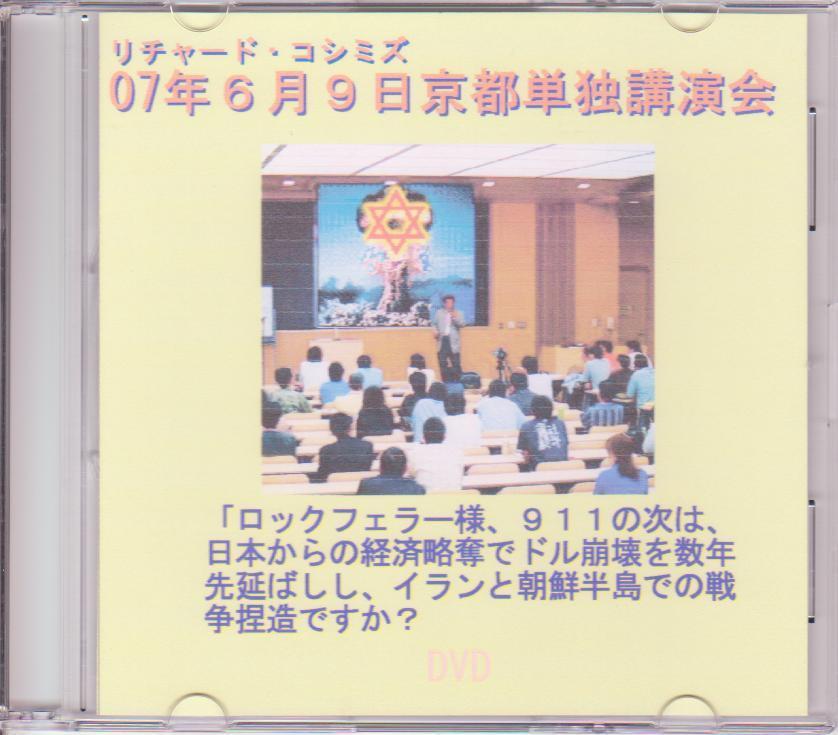 リチャード・コシミズ07年6月9日京都講演DVD