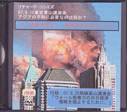 9.15青山講演DVD�Cに8.25高山講演DVD�Dを無償でつけて発売します。