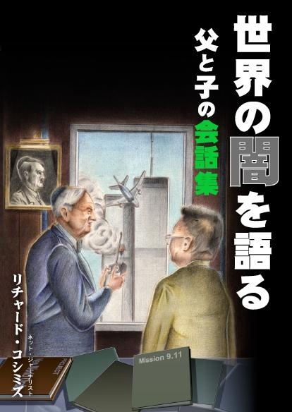 リチャード・コシミズ第二作 「世界の闇を語る父と子の会話集」