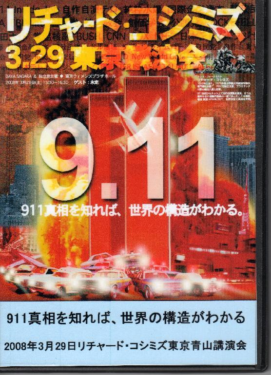 3.29東京青山講演DVDを発売します。お待たせしました。