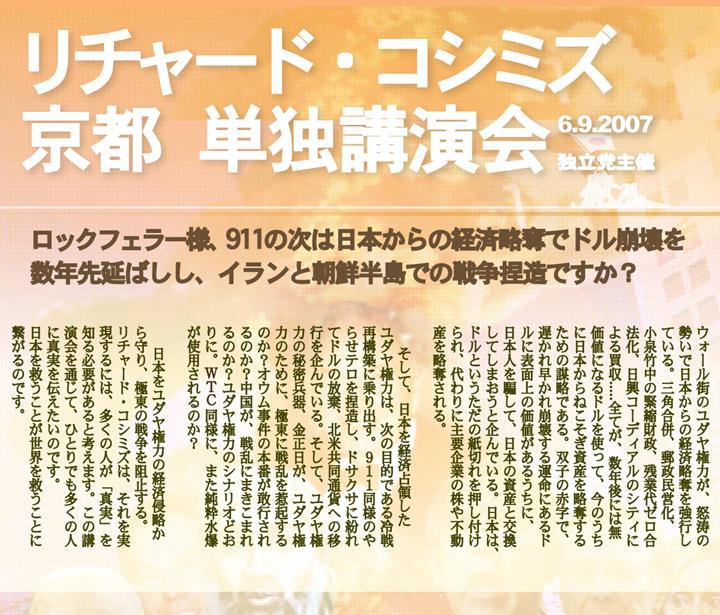 6月9日リチャード・コシミズ京都講演会・事前事後懇親会懇談会のお知らせ