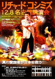 12月8日リチャード・コシミズ名古屋講演迫る!第三作も即売!