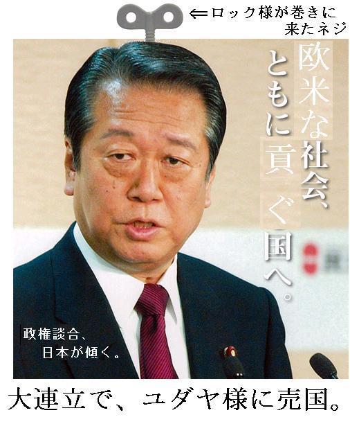 偽装国士、小沢済州島一郎の化けの皮