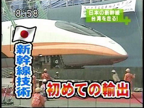 日本の自動車と鉄道の技術