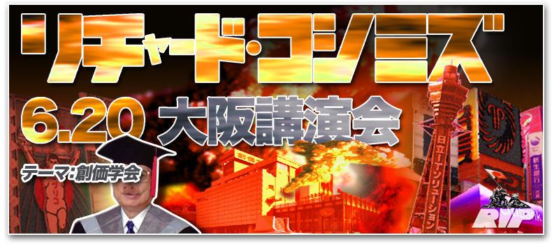 09年6月20日リチャード・コシミズ大阪講演会のお知らせ
