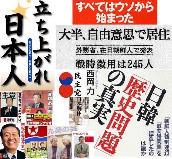 朝鮮労働党直営似非民族派の皆さん、ごくろうさまです。