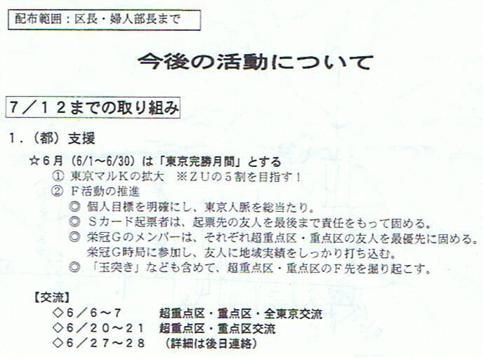 創価学会内部通達資料(都議選関連)
