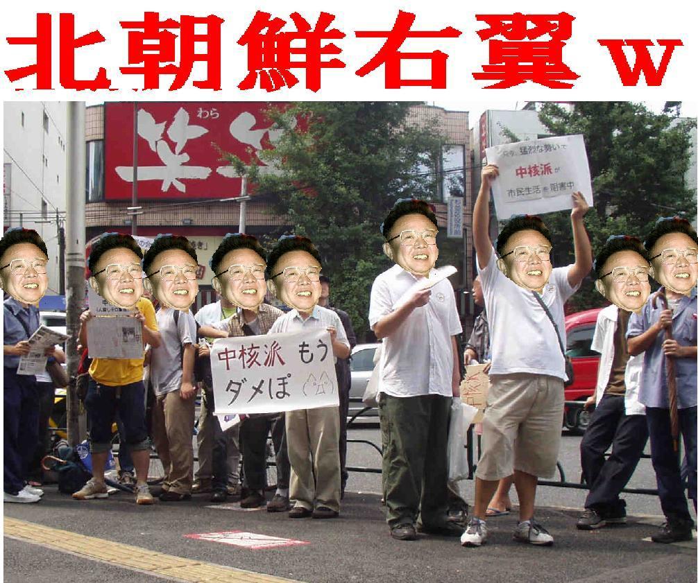 朝鮮労働党直営在日インチキ右翼
