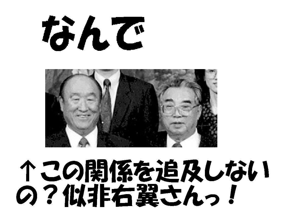 関西の公安警察さん、よろしくね。