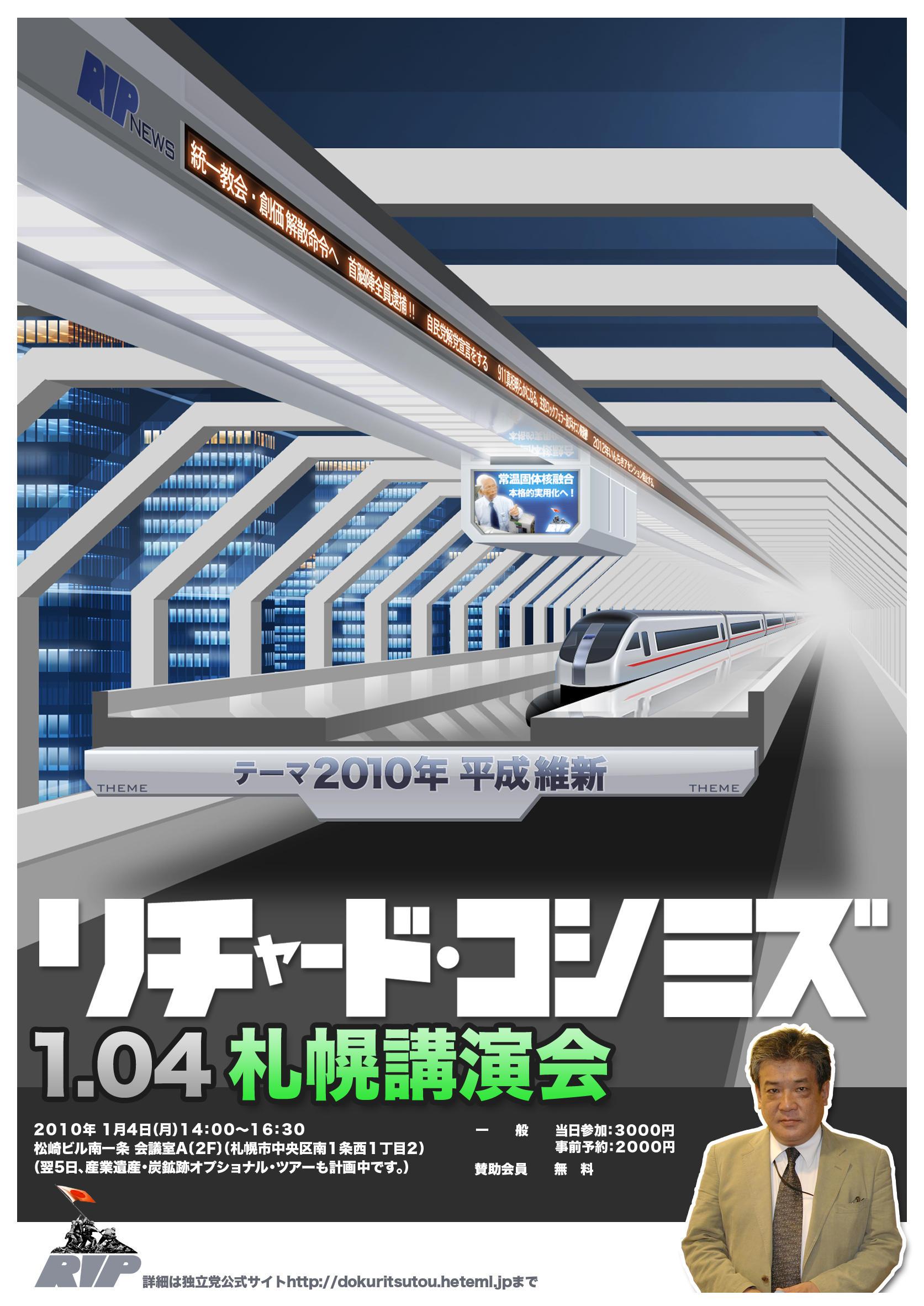 2010年1月4日札幌講演会「2010年平成維新」にご参加ください。