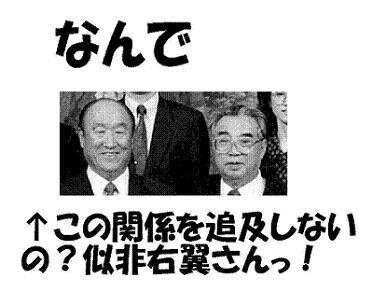 1/23独立党大阪学習会「ネットこそが最高権力」の予習資料です。