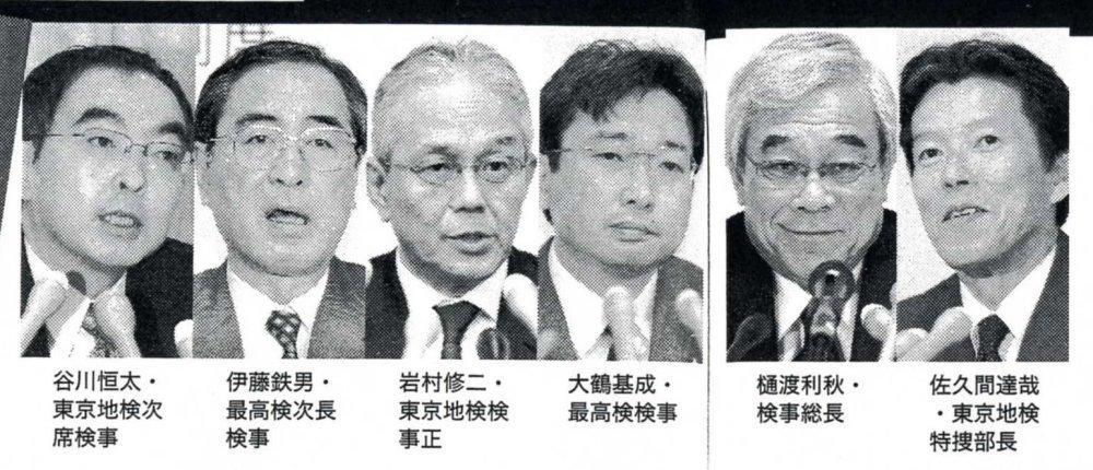 1月31日 日曜 独立党 学習交流会を開催いたします。テーマ:「東京地検」