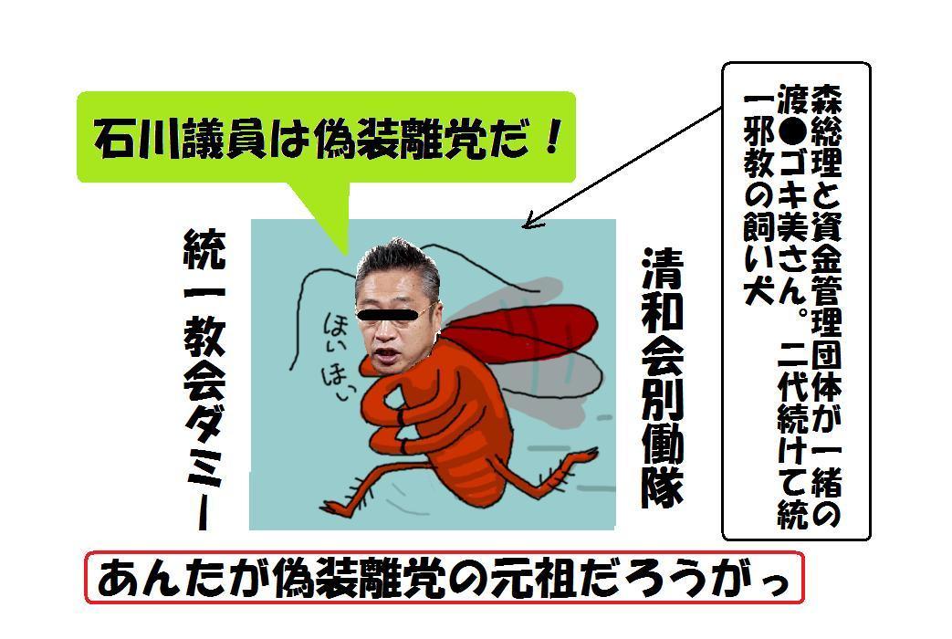 朝からちょっと歌劇かな?ワタナビさん、あんたが「偽装離党」の元祖だろうがっ!