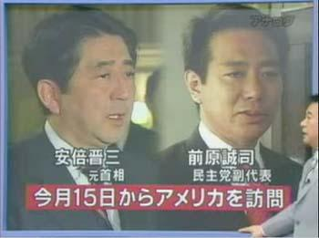 反日清和会民主党支部長が、裏社会の要望にこたえて、小沢幹事長を中傷開始。