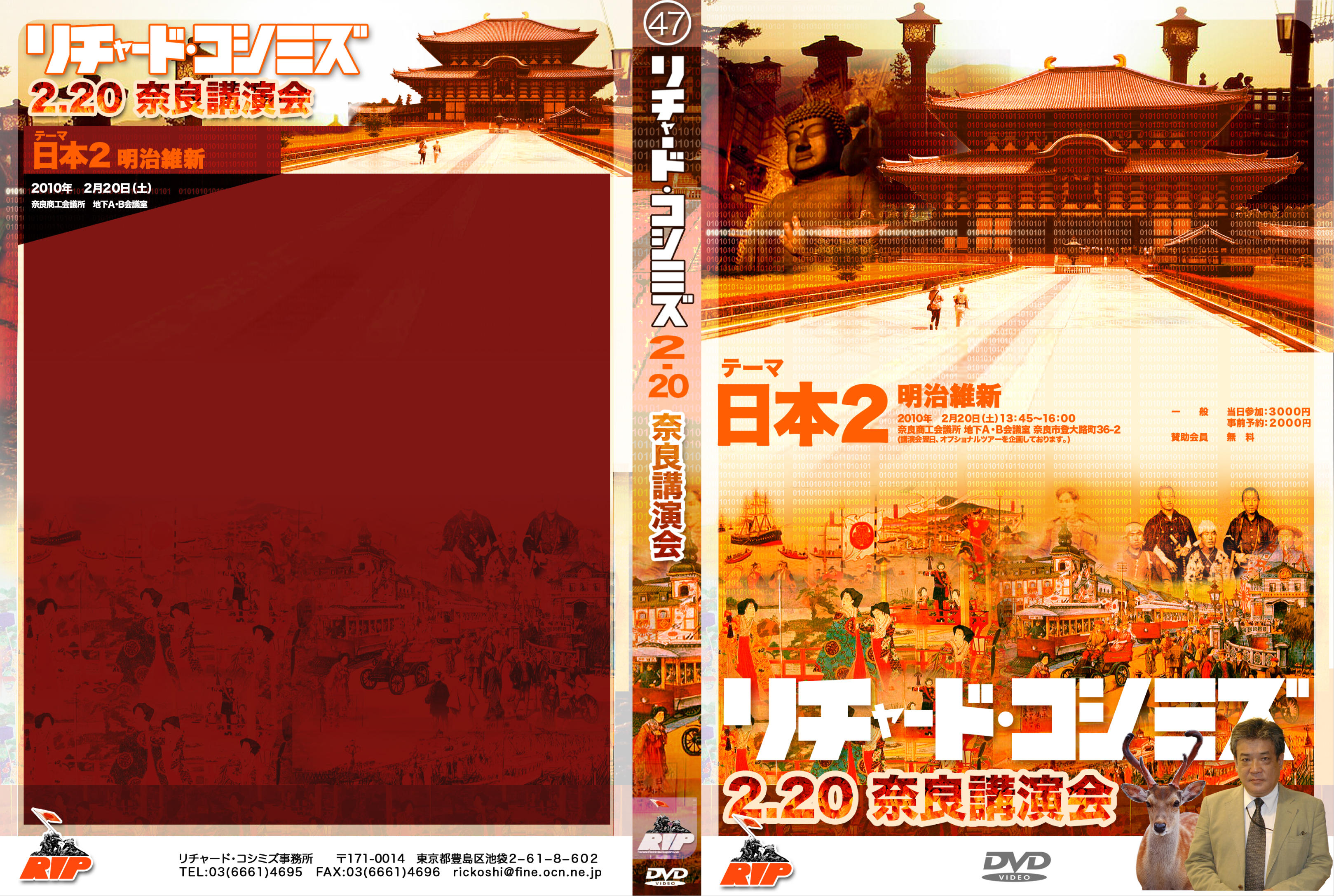 10.2.20奈良講演会「日本2」にご参加・ご視聴ありがとうございました。