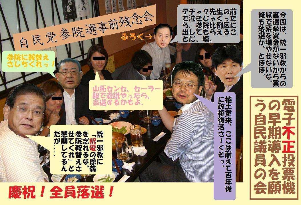 10.3.6(土)リチャード・コシミズ独立党東京学習会のテーマは「旧与党のスキャンダル」です。