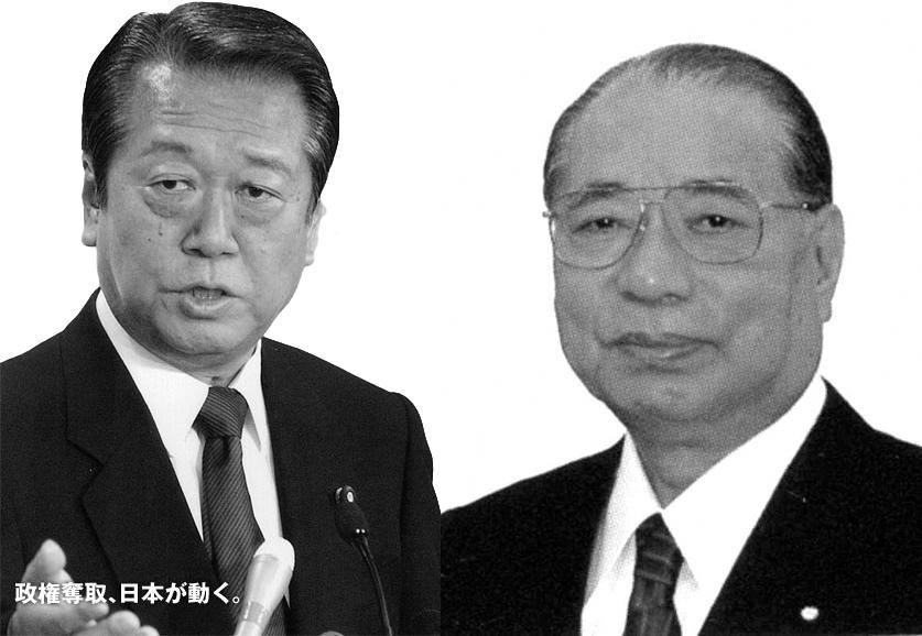 小沢さん、創価ゾンビと野合するような愚行だけはおやめください。