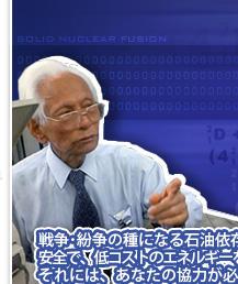 荒田常温固体核融合技術を世に知らしめるために