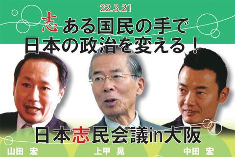 日本馬鹿ウヨ党