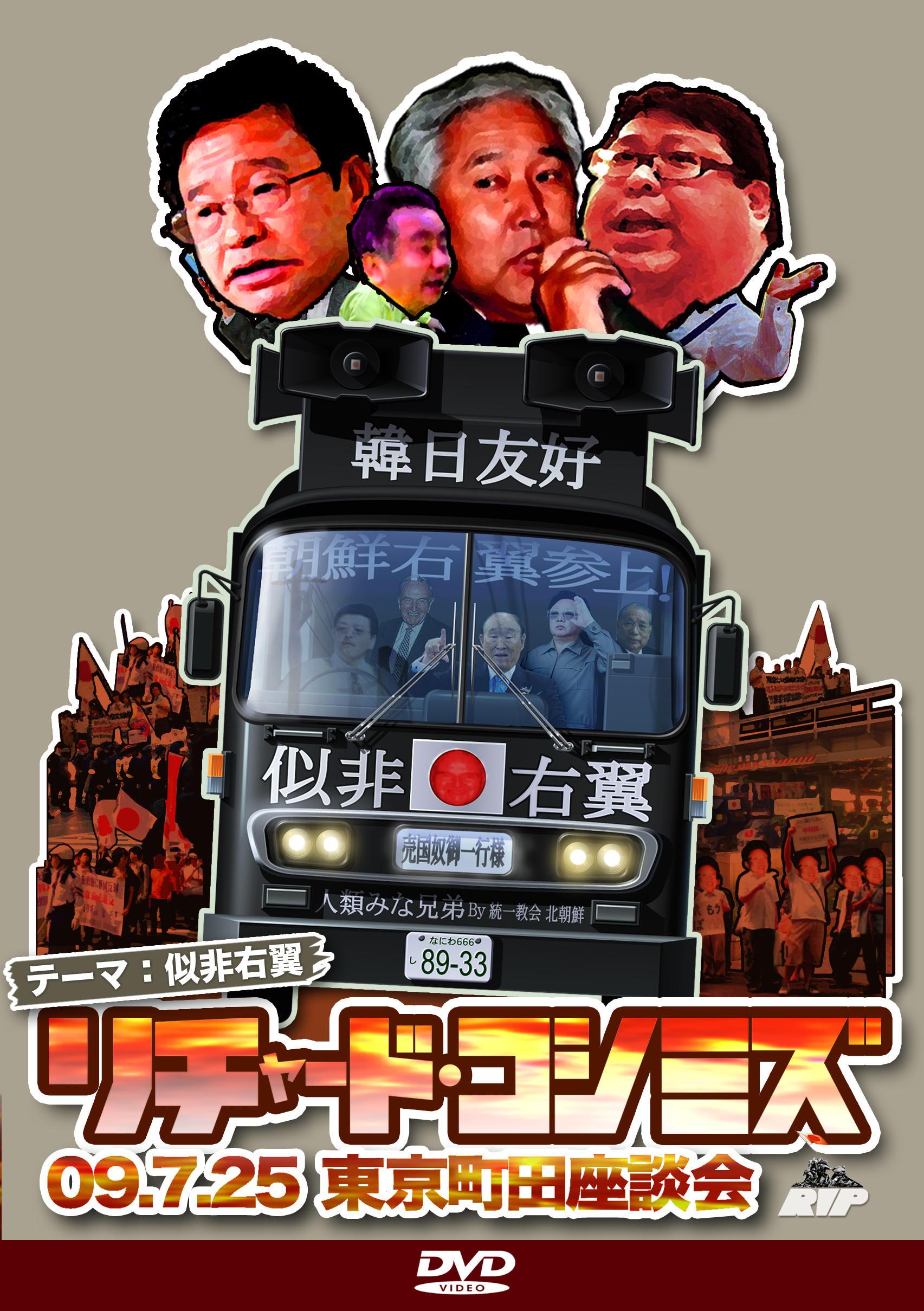 リチャード・コシミズ旧作DVDの宣伝: 09.07.25 東京町田座談会 「似非右翼」