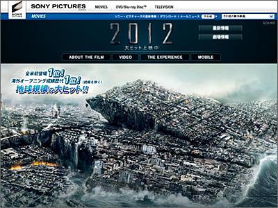 ハリウッド映画「2012」