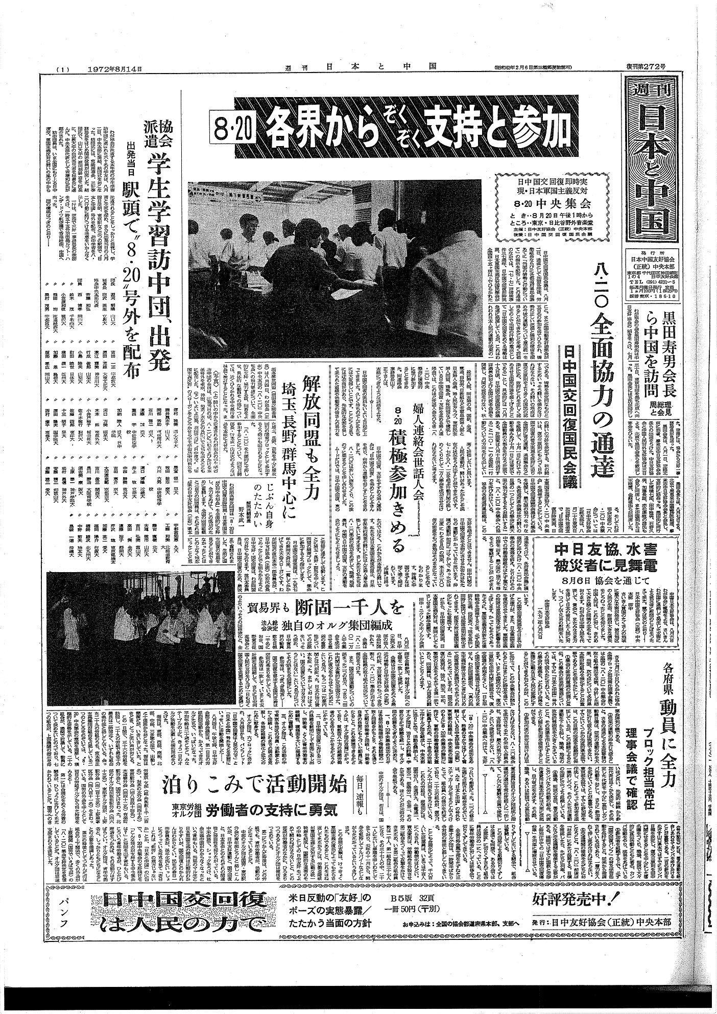 極左集団「日共左派・毛沢東派」元幹部が小沢さんを検察審査会にチクッた。