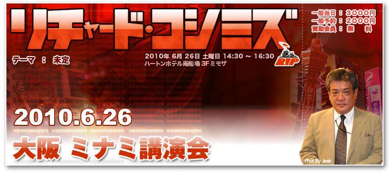 6月26日(土)リチャード・コシミズ大阪ミナミ講演会にご参加ください!