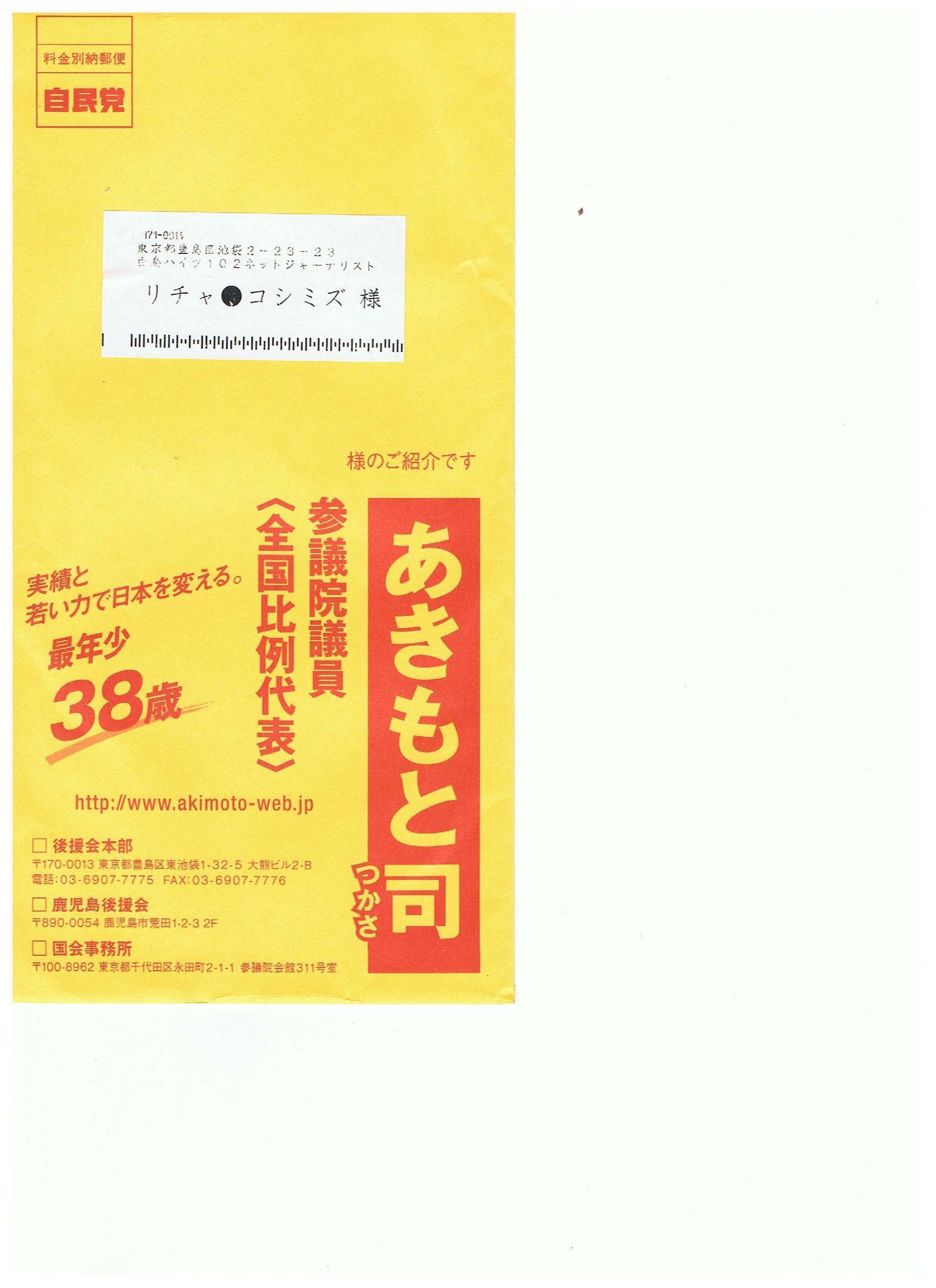 リチャード・コシミズ改名 → リチャ黒丸コシミズ