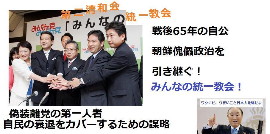 参院選:裏社会の「民・みん」連立謀略阻止のために国民新党の議席増を!