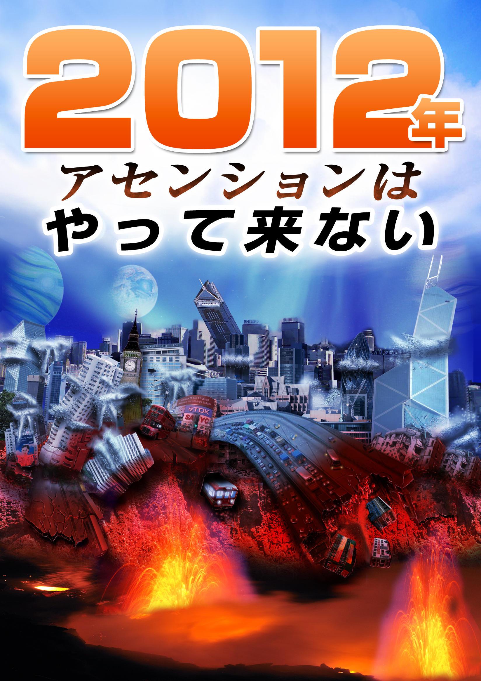 「2012年アセンションはやって来ない」:7月末までに発送します。
